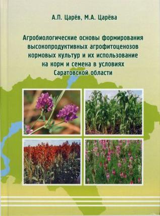 Агробиологические основы формирования высокопродуктивных агрофитоценозов кормовых культур и их использование на корм и семена в условиях Саратовской области