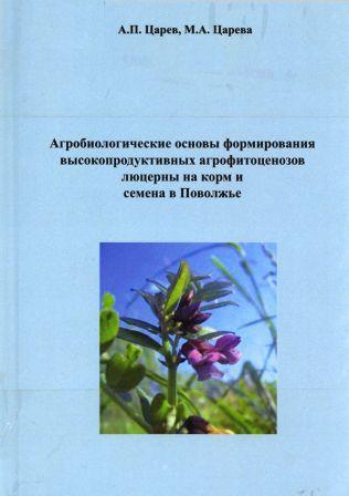 Агробиологические основы формирования высокопродуктивных агрофитоценозов люцерны на корм и семена в Поволжье
