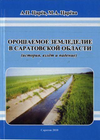 Царева М.А. Орошаемое земледелие в Саратовской области