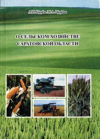 О сельском хозяйстве Саратовской области