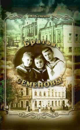 Братья Семеновы