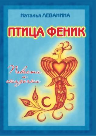 Леванина Н. Птица Феник